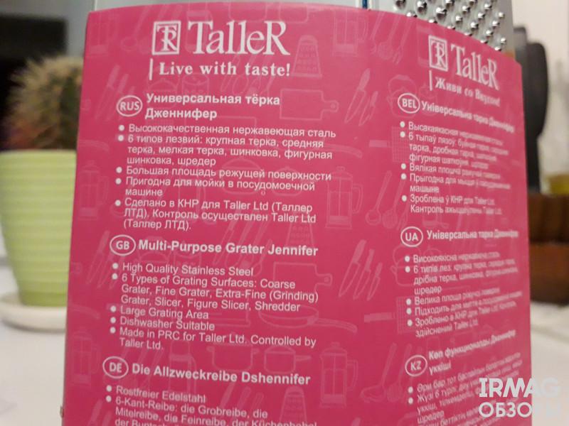 Терка TalleR TR-1904 (23 см)