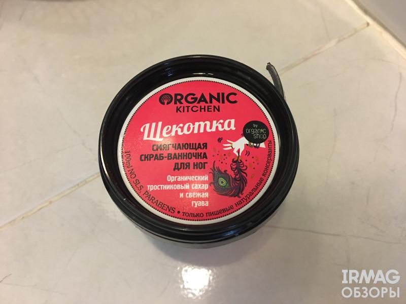 Скраб для ног Organic Shop Organic Kitchen Щекотка Смягчающий (100 мл)