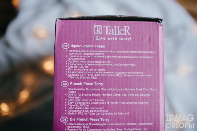 Френч-пресс TalleR TR-2321 (1000 мл)