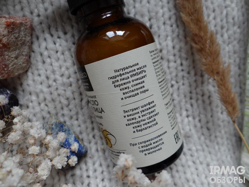 гидрофильное масло Имбирь от Mi&ko