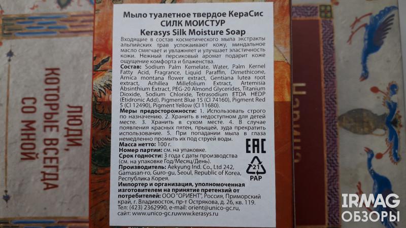 Мыло косметическое Kerasys Silk Moisture (100 г)