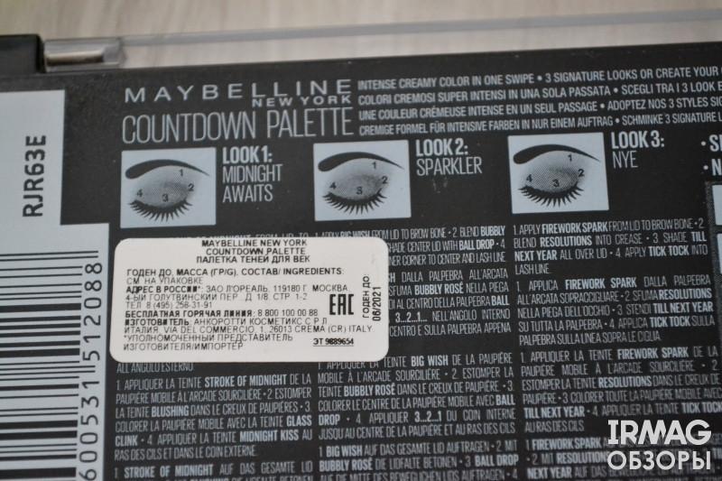 Палетка теней для век Maybelline Countdown 12 глубоких оттенков (12 г)