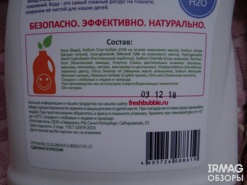 """геля для стирки цветного белья и кондиционера """"Мята и лимон"""" от Levrana"""