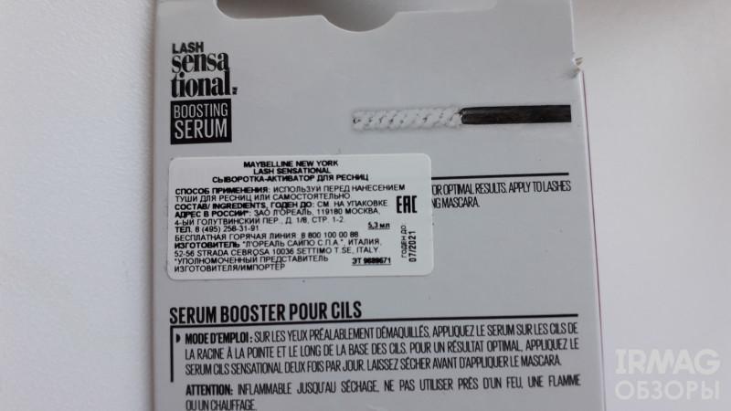 Сыворотка-активатор роста ресниц Maybelline Lash Sensational с аргинином и провитаминов В5 (9.5 мл)