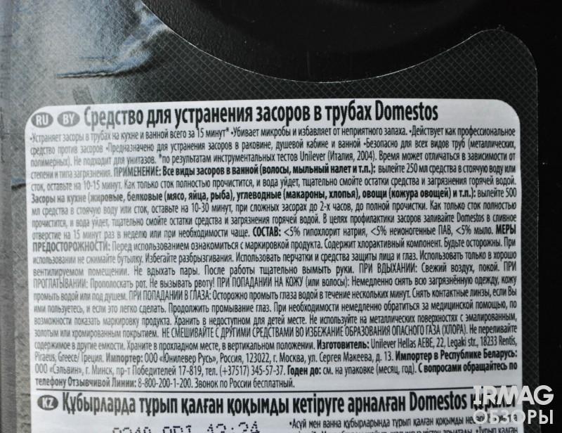 Средство для устранения засоров Domestos (500 мл)