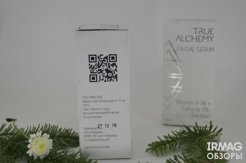 обзор на сыворотку Levrana True Alchemy водоэмульсионную Lactic Acid 9% + LHA