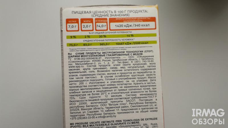 Шарики Здоровое меню №4 Многозлаковык Глазированные с медом (200 г)