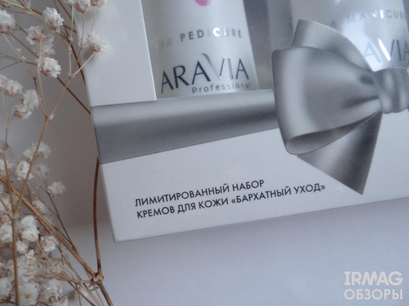 Три хороших, рабочих средства в одной коробочке от Aravia Professional: крем для рук, для ног и для лица