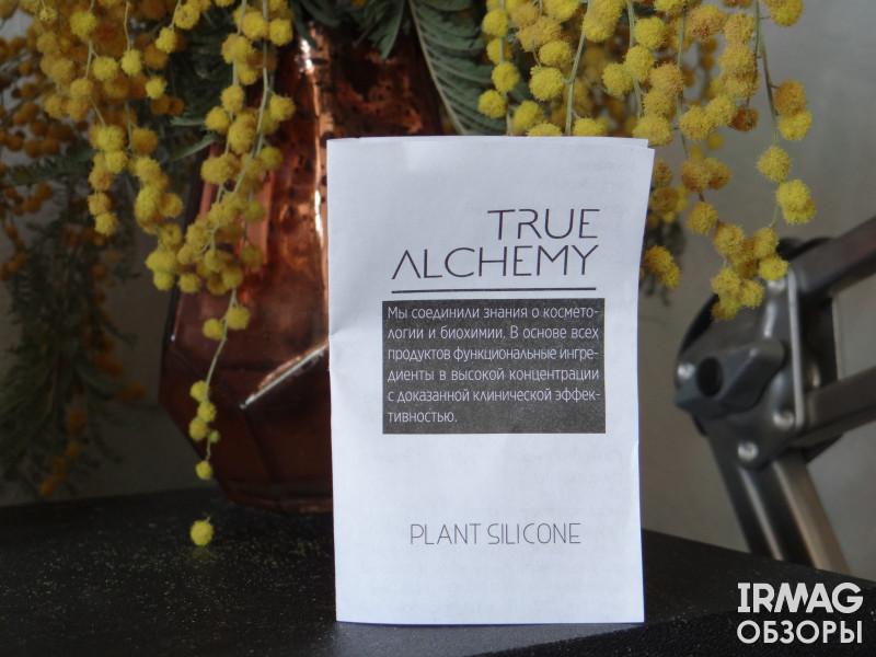 Обзор на сыворотку Plant Silocone от True Alchemy
