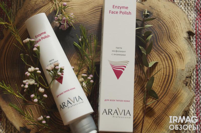 обзор на пасту-эксфолиант для лица Aravia Professional с энзимами