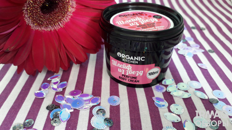 Крем-духи для тела Organic Shop Organic Kitchen Шлейф из звезд (100 мл)