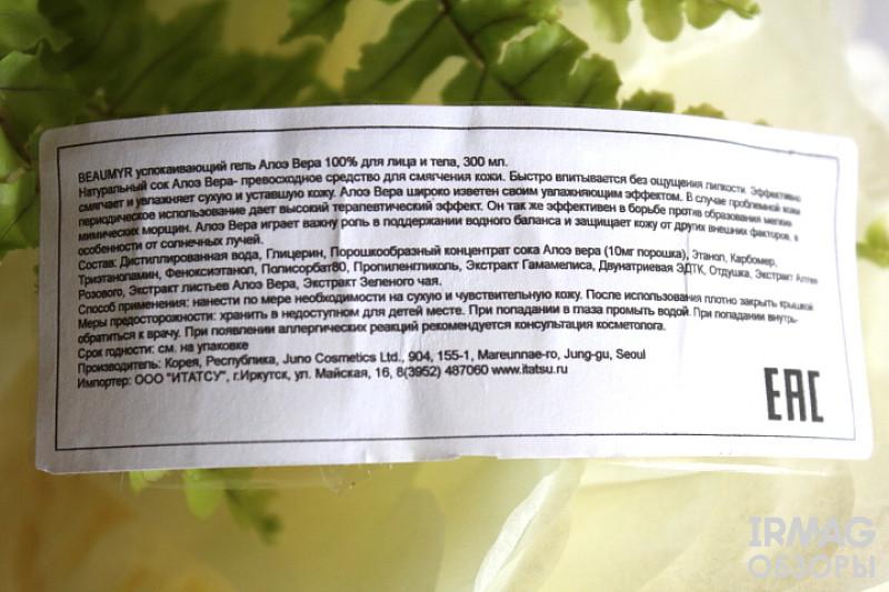 Гель для лица и тела Sangtumeori Beaumyr с экстрактом Алоэ Вера 100% (300 мл)
