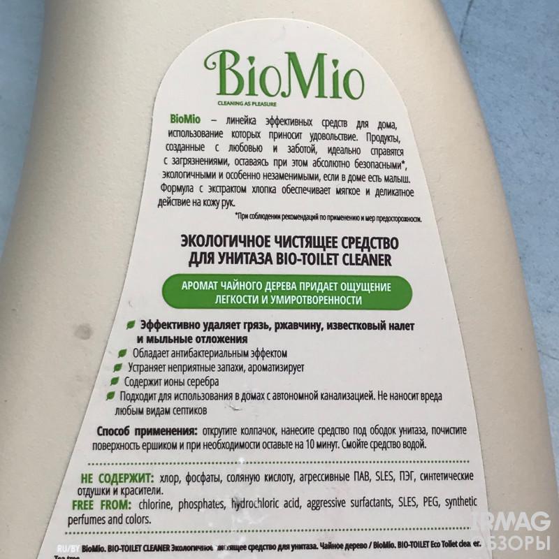 Про экологичный гель для унитаза BioMio Чайное дерево