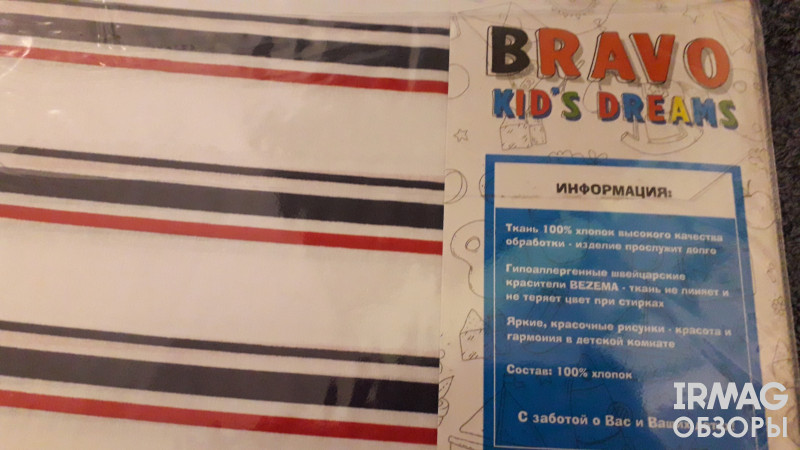 Постельное белье Bravo Kids Dreams 1,5-спальное Регата-1