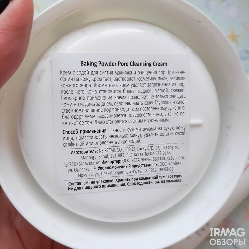 Крем для очищения лица Etude House Baking Powder Pore Cleansing Cream С содой (180 мл)