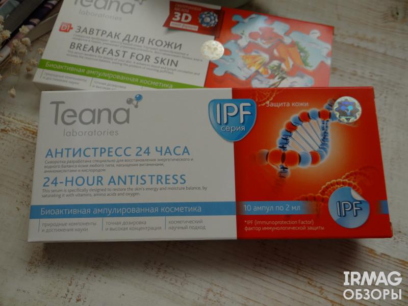 Витамины от стресса для кожи