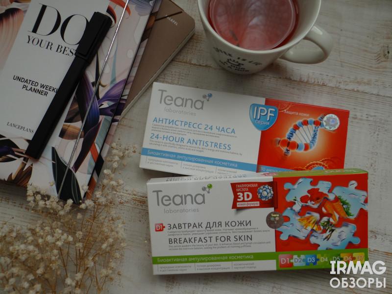 Ампулированные сыворотки Teana- хит и визитная карточка бренда