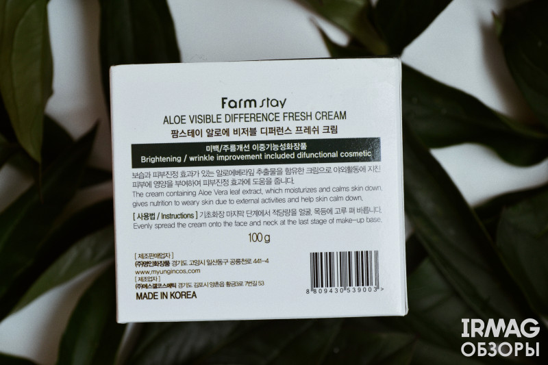 Крем для лица FarmStay Visible Difference Aloe Fresh Cream С экстрактом алоэ (100 г)