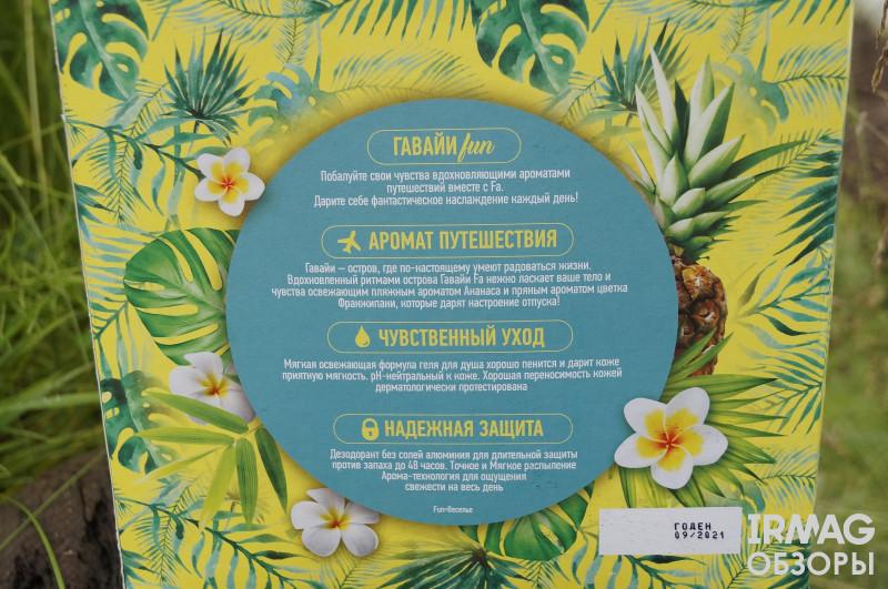 Обзор на набор Fa Ритмы острова Гавайи Франжипани и ананас (Дезодорант-спрей + гель для душа + значки)