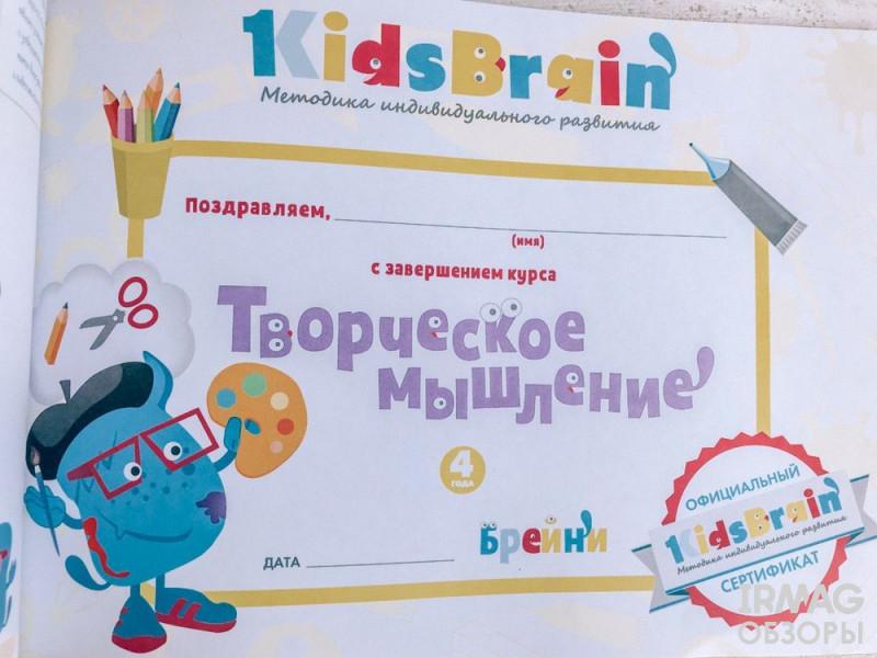 Развивающая тетрадь Clever Kidsbrain Творческое мышление 4 года