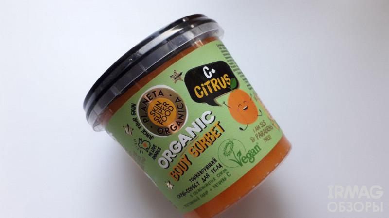 Скраб-сорбет для тела Planeta Organica Skin Super Food Тонизирующий C+ Citrus (485 мл)