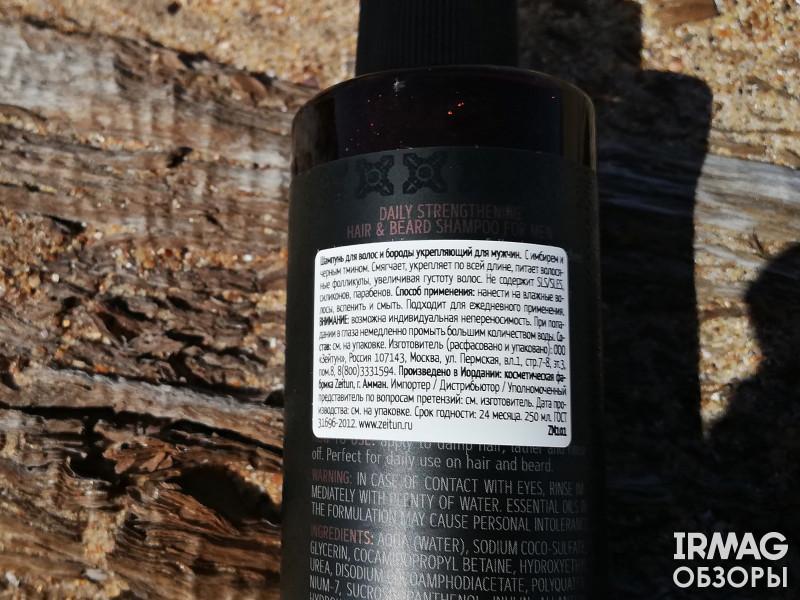 Шампунь для волос и бороды Zeitun Men Укрепляющий стимулирующий (250 мл)