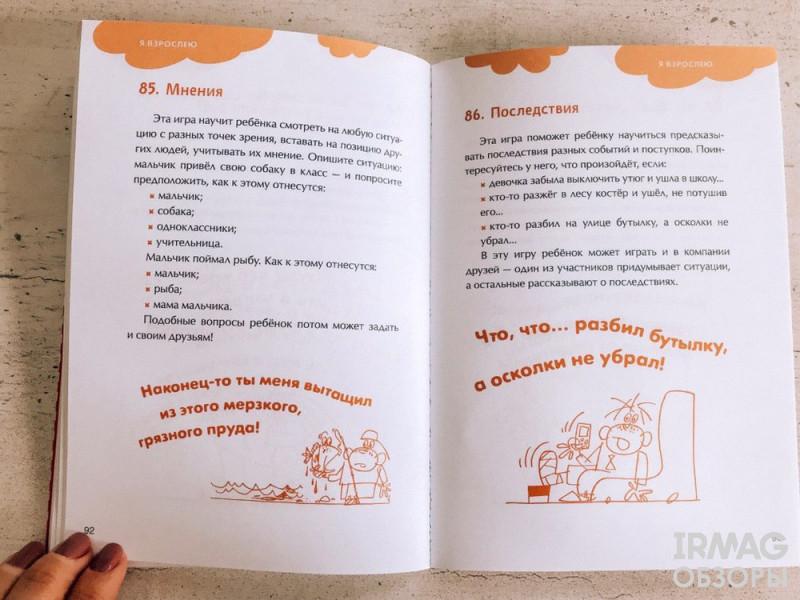 Книжка Мозаика-Синтез Сценарии игр 100 увлекательных игр для уверенности в себе
