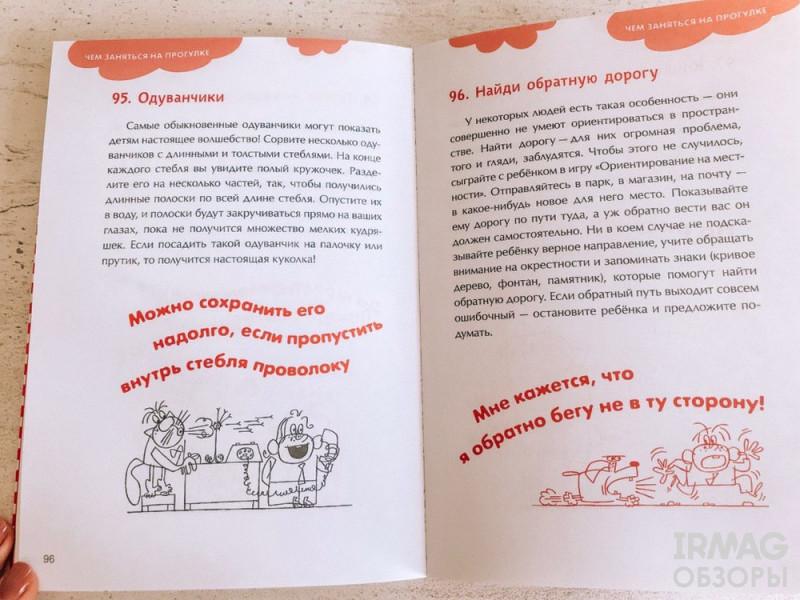 Книжка Мозаика-Синтез Сценарии игр 100 увлекательных игр в дороге, на прогулке