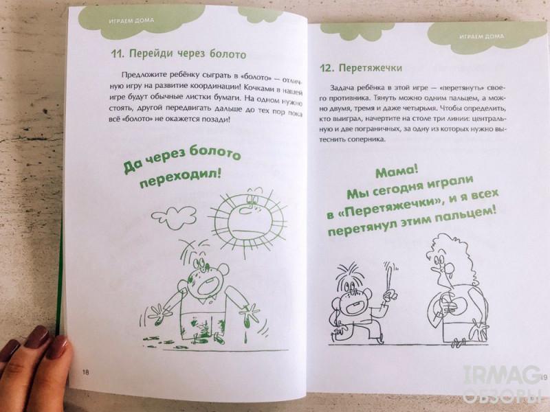 Книжка Мозаика-Синтез Сценарии игр 100 увлекательных игр для здоровья вашего ребенка