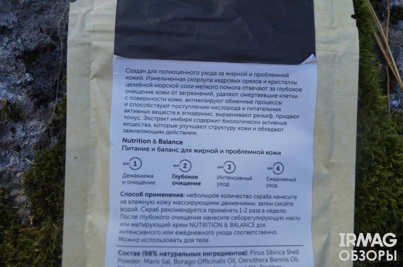 обзор на Скраб для лица и тела Botavikos Сухой Для жирной и проблемной кожи