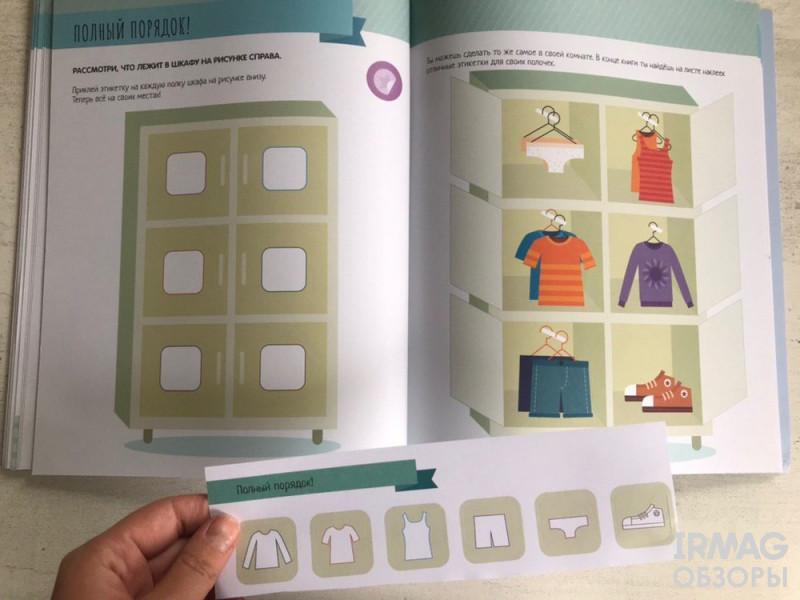 Книга Мозаика-Синтез Метод Монтесcори Антивити с наклейками В доме 4+