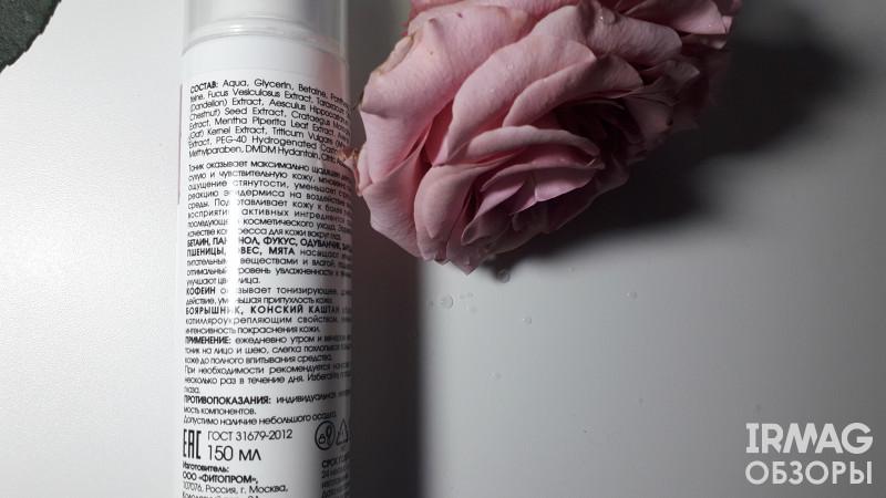 Тоник для лица Kora Ультраувлажнение для сухой и чувствительной кожи (150 мл)