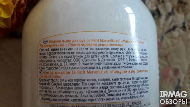 Мыло жидкое для рук Le Petit Marseillais Малина и пион (300 мл)
