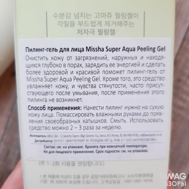 Пилинг-гель для лица Missha Super Aqua Mild Peeling Gel (100 мл)
