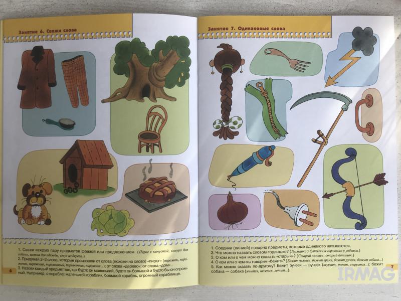 Набор для детей Школа Семи Гномов Учебные пособия от 4 до 5 лет