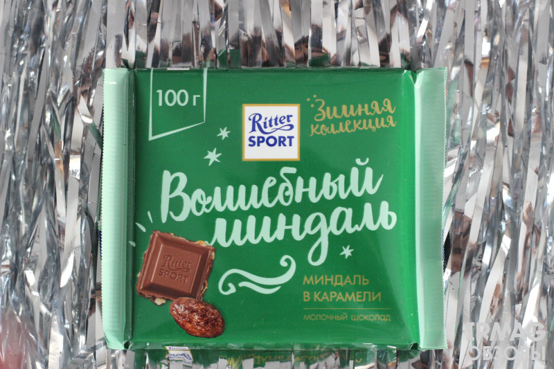 Шоколад молочный Ritter Sport Зимняя коллекция Волшебный миндаль (100 г)