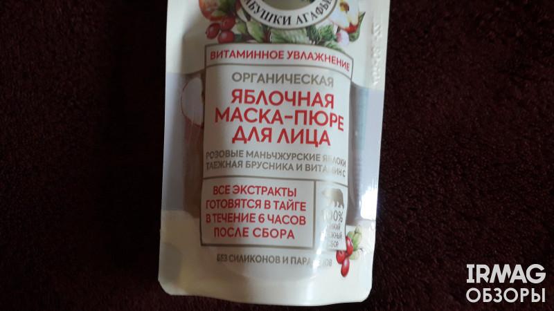 Маска-пюре для лица Рецепты бабушки Агафьи Таежные истории Яблочная (100 мл)