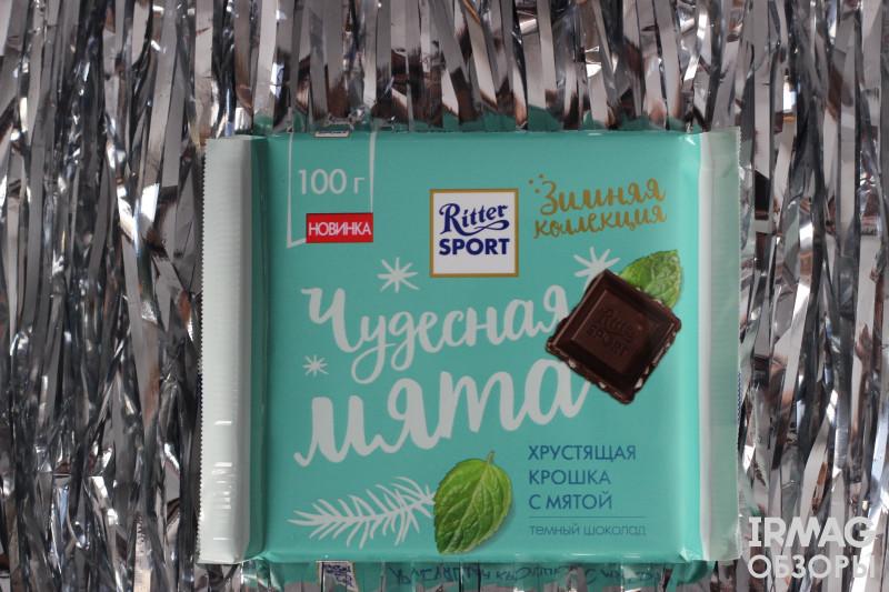 Шоколад тёмный Ritter Sport Зимняя коллекция Чудесная мята (100 г)