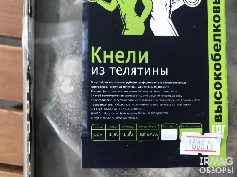 Кнели телячьи Файв Милс (400 г)