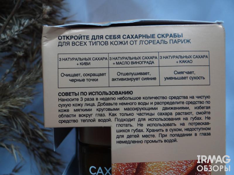 Обзор сахарного скраба для лица L'oreal, придающего сияние