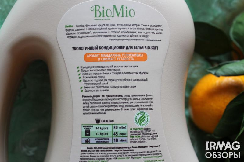 Эко-кондиционер для белья BioMio Мандарин (1000 мл)