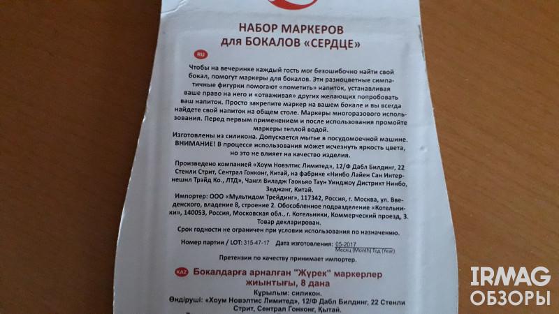 Набор маркеров для бокалов Мультидом Сердце (8 шт.)