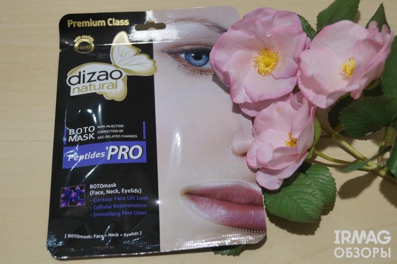 обзор на бото-маски для лица, шеи и век Dizao Natural Пептиды PRO и Роскошь биозолота