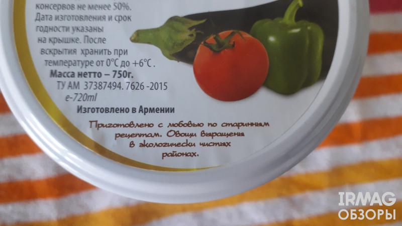 Хоровац Te Gusto печеные овощи с дымком (750 г)