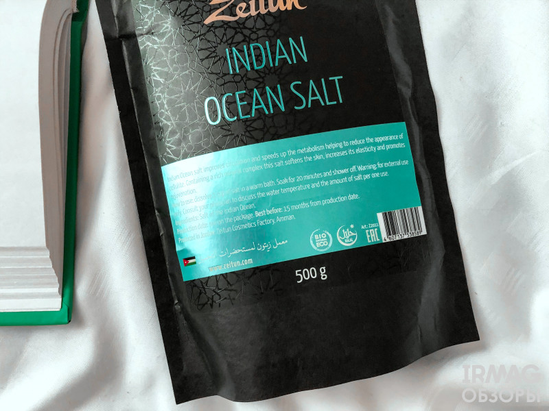 Соль для ванн Zeitun Индийского океана (500 мл)