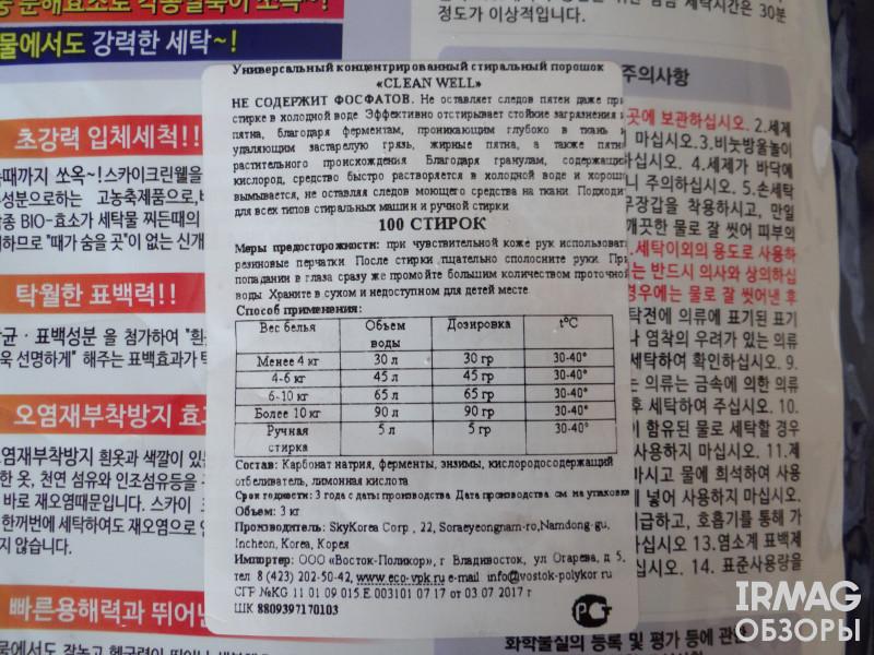 Три корейских порошка, кто сильнее?