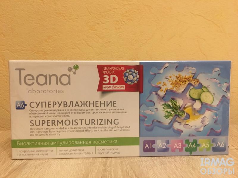 сыворотка для лица Teana Supermoisturizing А6, Суперувлажнение