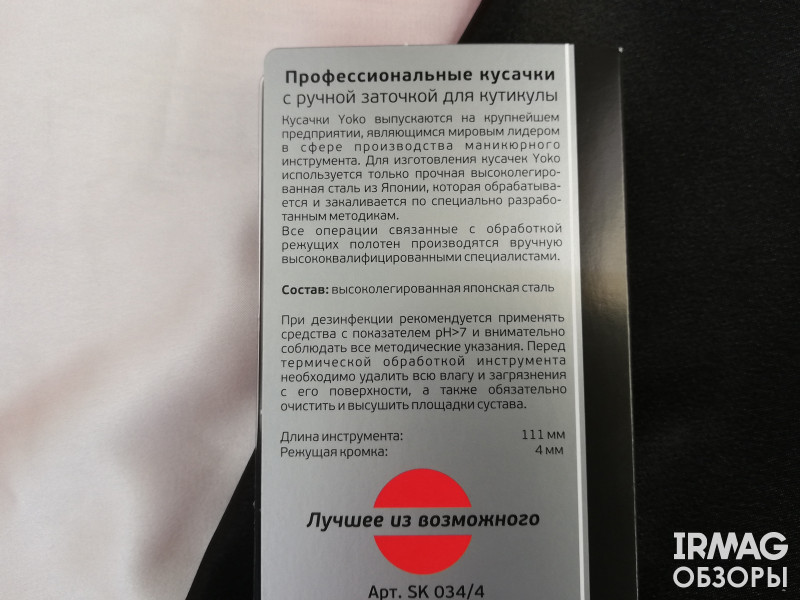 Кусачки для кутикулы Yoko SK 034-4 пружина (4 мм)