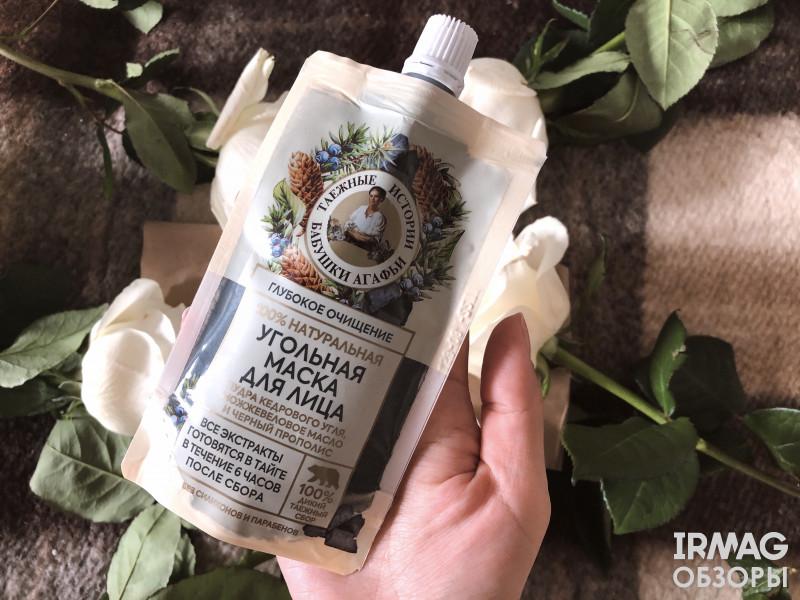 Маска для лица Рецепты бабушки Агафьи Таежные истории Угольная (100 мл)