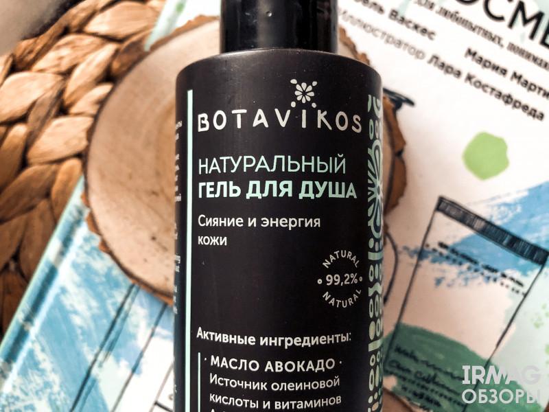 Гель для душа Botavikos Energy (200 мл)